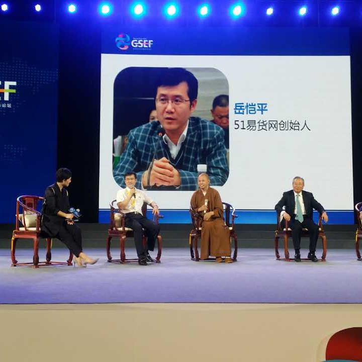 51易货网亮相第二届全球社会企业家生态论坛!