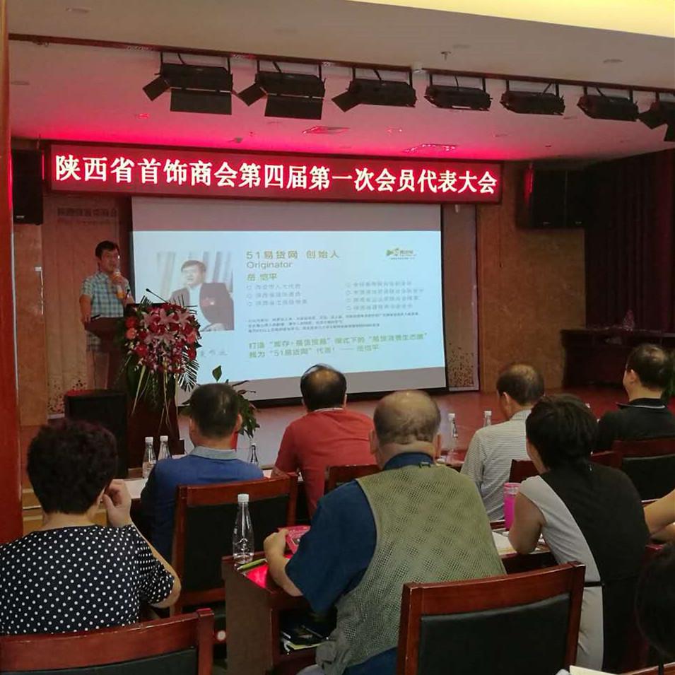 【换黄金】 热烈祝贺:陕西首饰商会 与 51易货网达成战略合作伙伴!