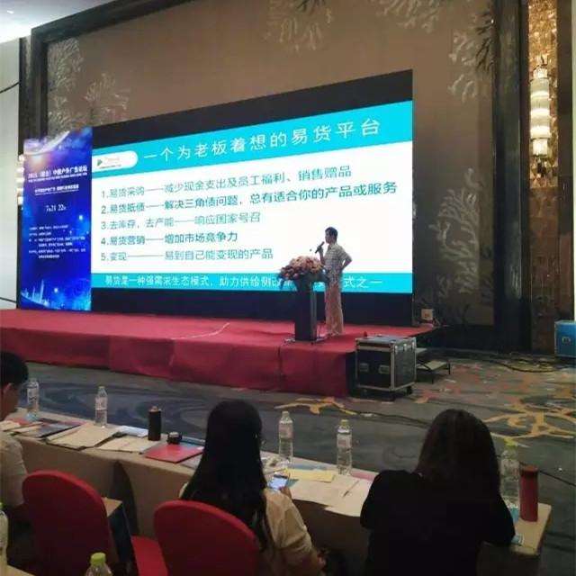 2016中国户外广告论坛——中国户外广告创新经营