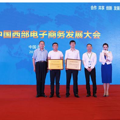 51易货网亮相2016中国(西安)电子商务博览会