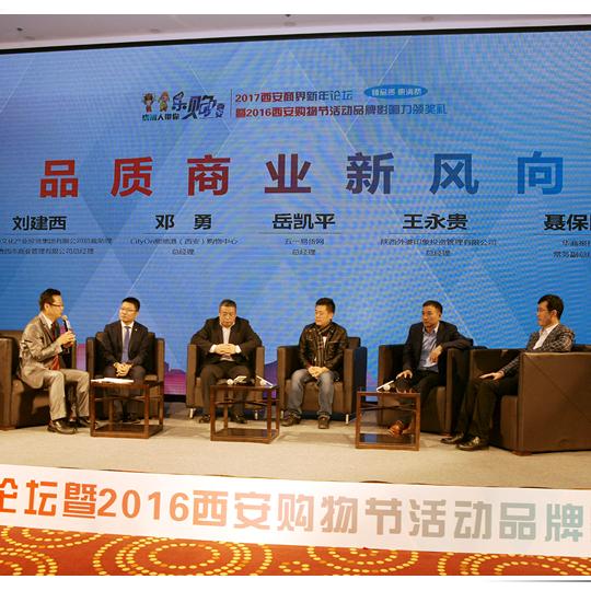 """51易货网创始人岳恺平获""""2016年西安商业年度人物""""奖"""