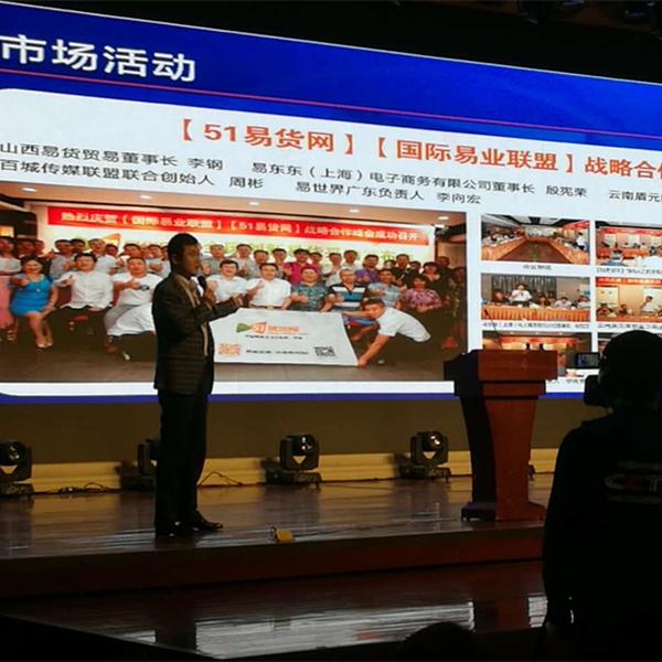 51易货网亮相西部企业品牌计划高峰论坛 暨《闻道》栏目年度盛典