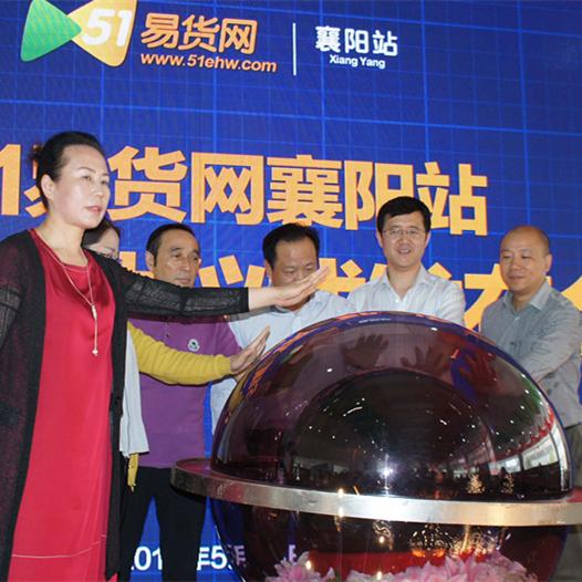 热烈庆祝51易货网襄阳站上线仪式暨签约仪式成功举办