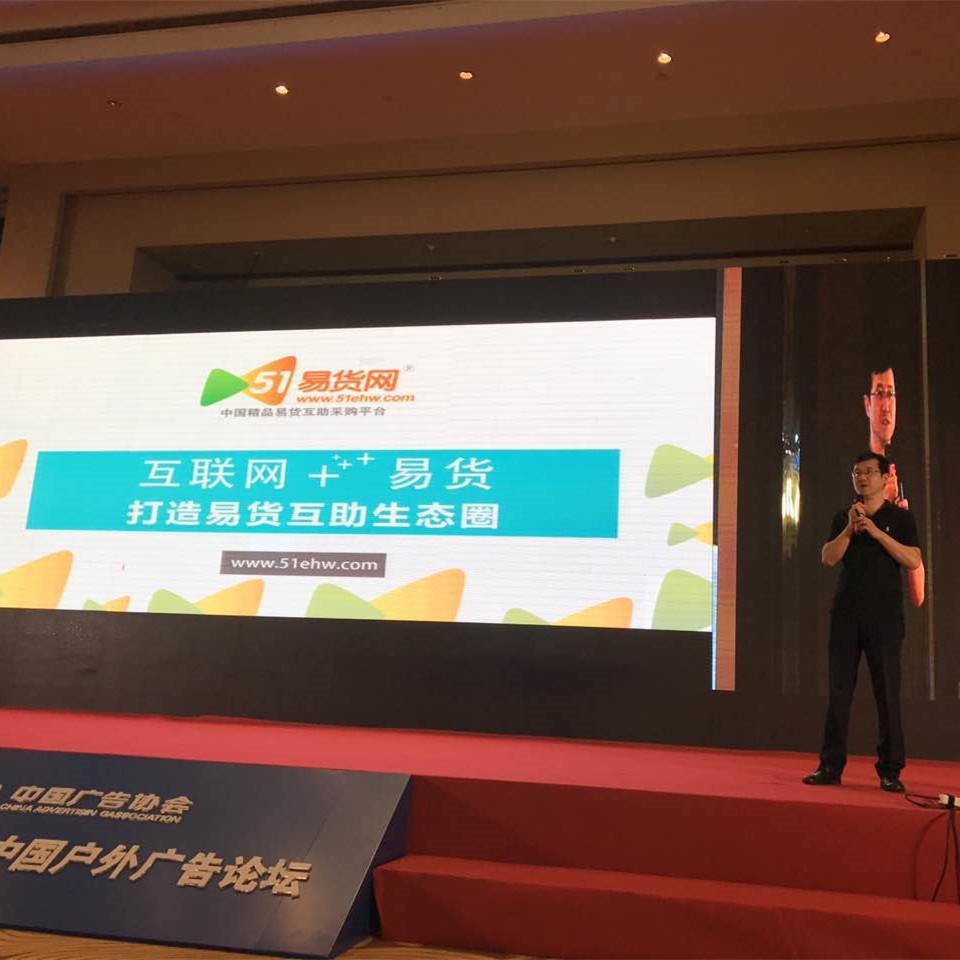 冠杰广告董事长岳恺平先生参加2017中国户外广告论坛 现场讲解51易货网