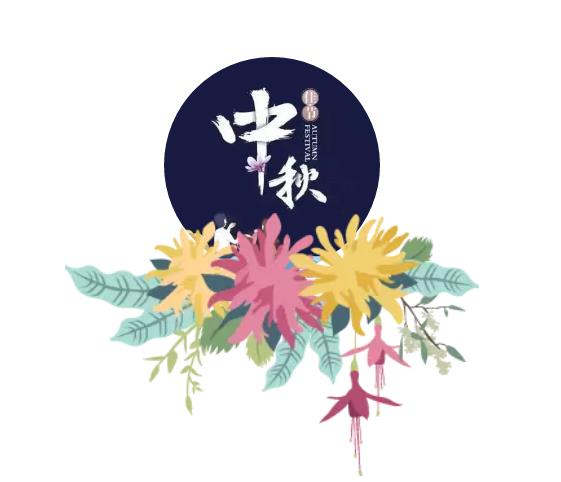 以物换物网|情满金秋,51易货网米旗月饼欢乐购!
