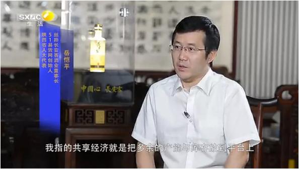 易货贸易平台51易货网创始人岳恺平接受《商界陕西》专访