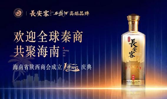 陕西高端品牌白酒长安客西凤酒庆祝海南省陕西商会成立10周年