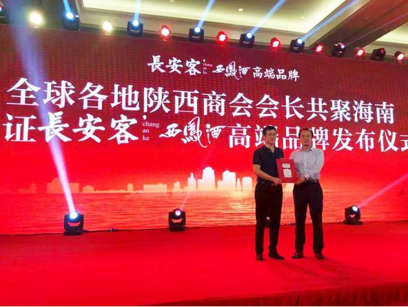 热烈庆祝陕西商务白酒【长安客】西凤酒高端品牌在海南举行发布仪式