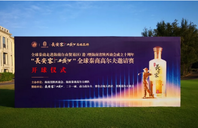 """陕西高端礼品白酒""""长安客·西凤酒""""全球秦商高尔夫邀请赛美视收杆!"""