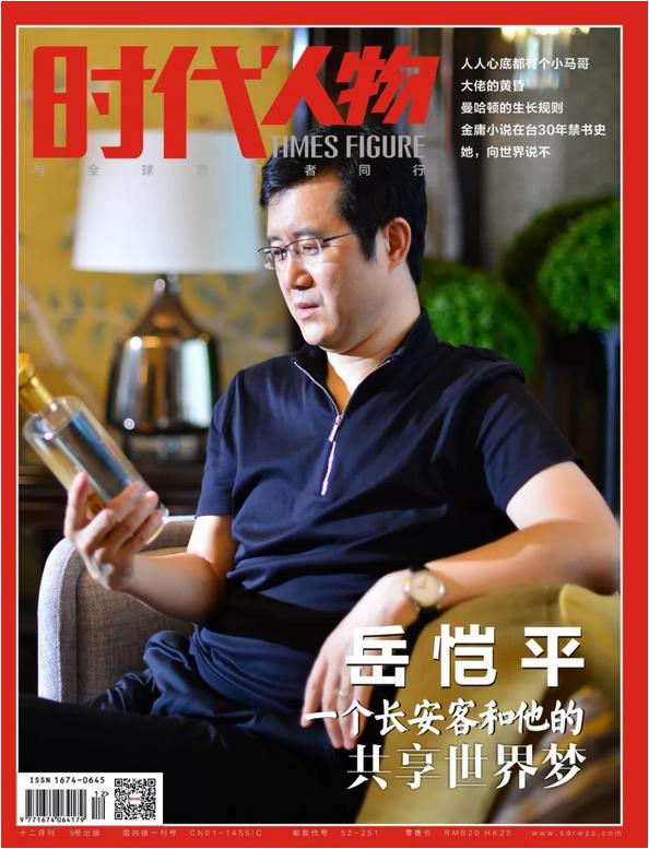 51易货网|岳恺平,一个长安客和他的共享世界梦