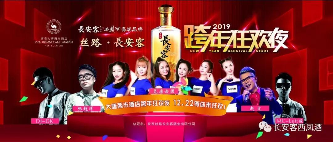 西凤高端白酒长安客|2019跨年狂欢夜:有酒才醉嗨!