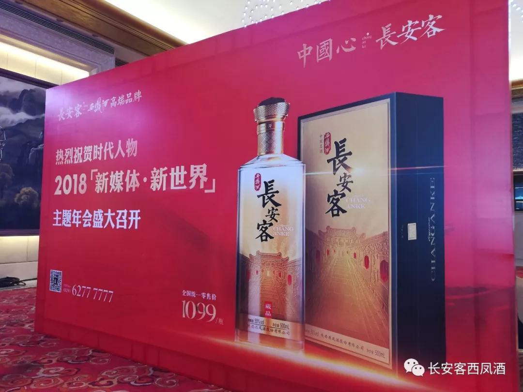 2018时代人物齐聚古都,陕西高端白酒长安客礼献而出 ,共耀西安