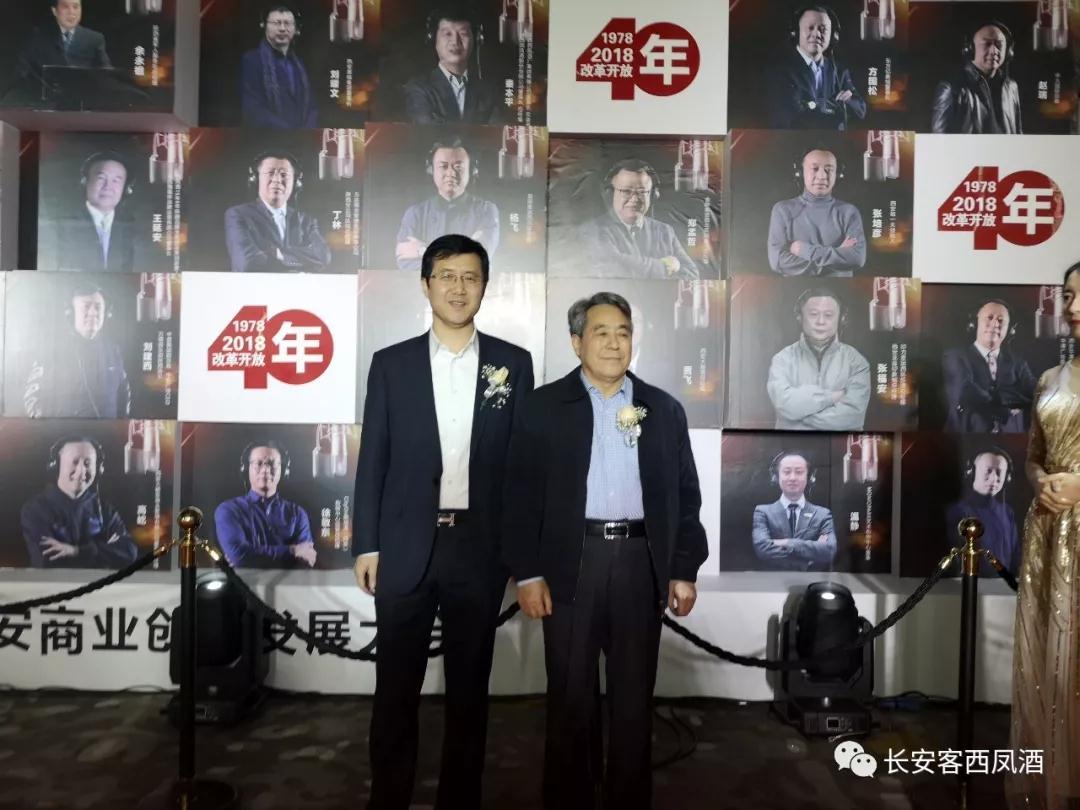 【陕西高档白酒长安客·西凤酒】荣获2018西安城市消费品牌创新奖!