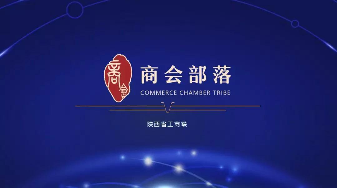 """换物平台51易货网热烈祝贺""""商会部落""""APP项目建设汇报圆满成功"""