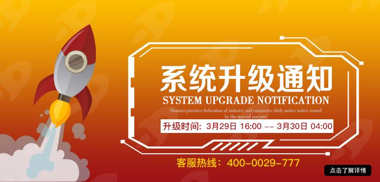 51易货网平台系统升级公告