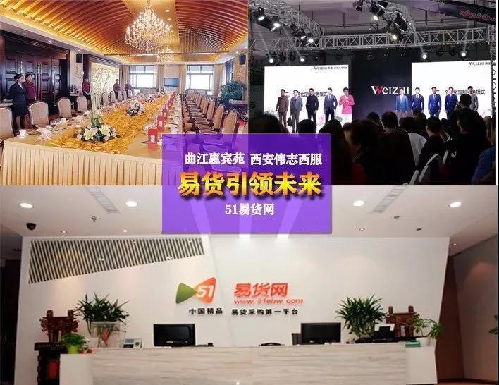 【51易货网】易货案例:曲江惠宾苑置换伟志西装