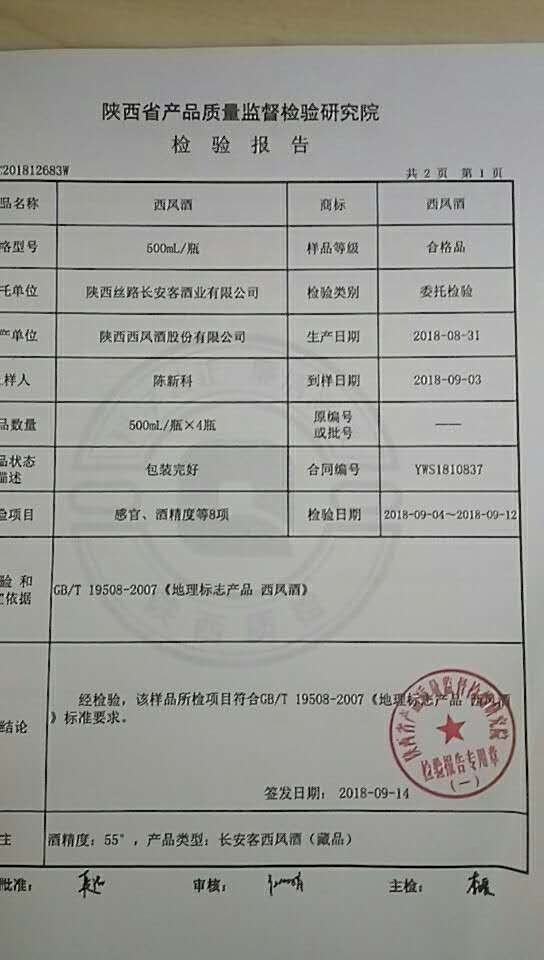 陕西高端白酒品牌【长安客西凤酒】:顺利通过省质检院产品检验
