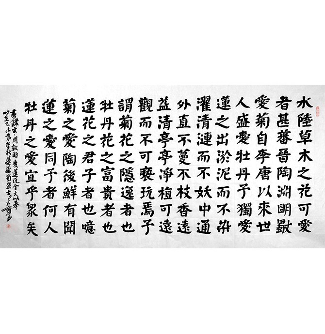 王蒙  书法作品  《爱莲说》