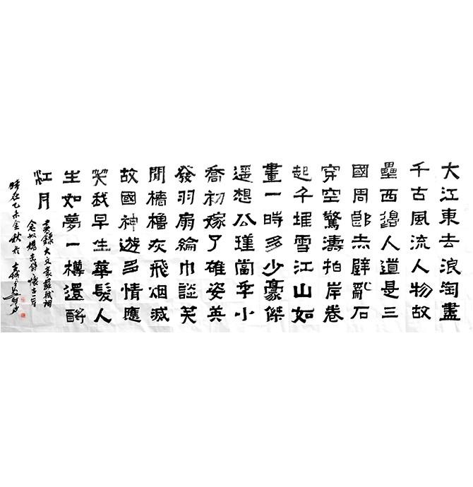 王蒙  书法作品  《赤壁怀古》