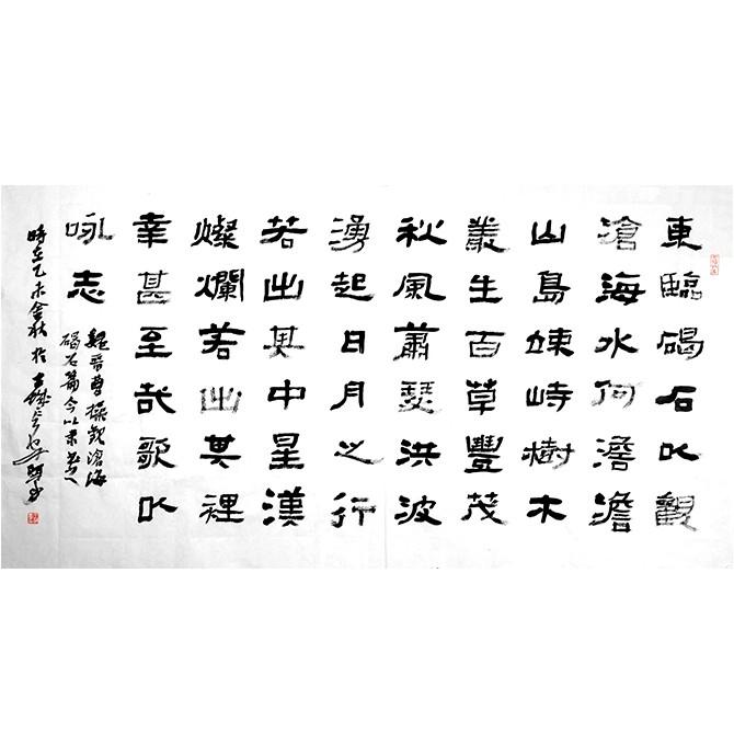 王蒙  书法作品  《观沧海》