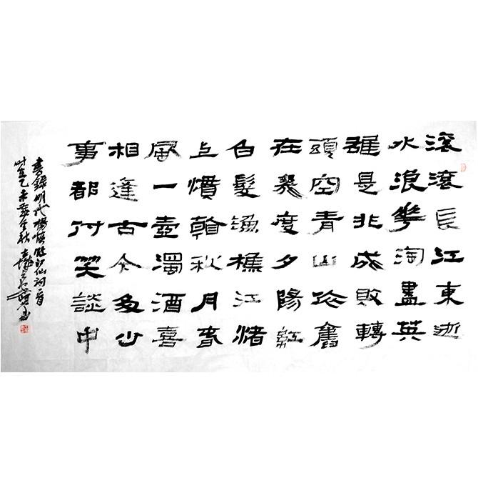 王蒙  书法作品  《临江仙》
