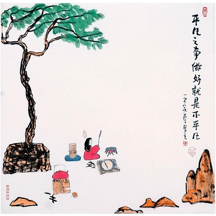 【王家春】《平凡之事做好就是不平凡》 书画 哲理中国画