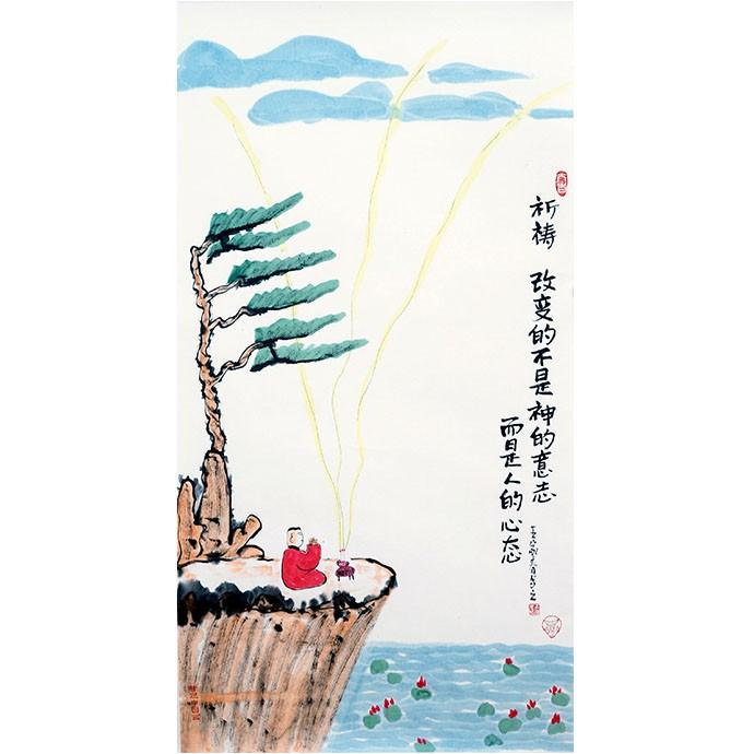 【王家春】《祈祷 改变的不是神的意志》 书画 哲理中国画