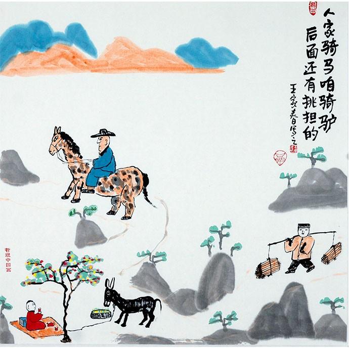 【王家春】《人家骑马咱骑驴》 书画  哲理中国画