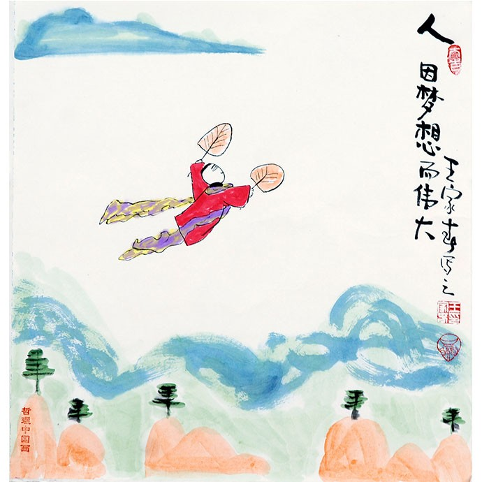 【王家春】《人因梦想而伟大》 书画   哲理中国画
