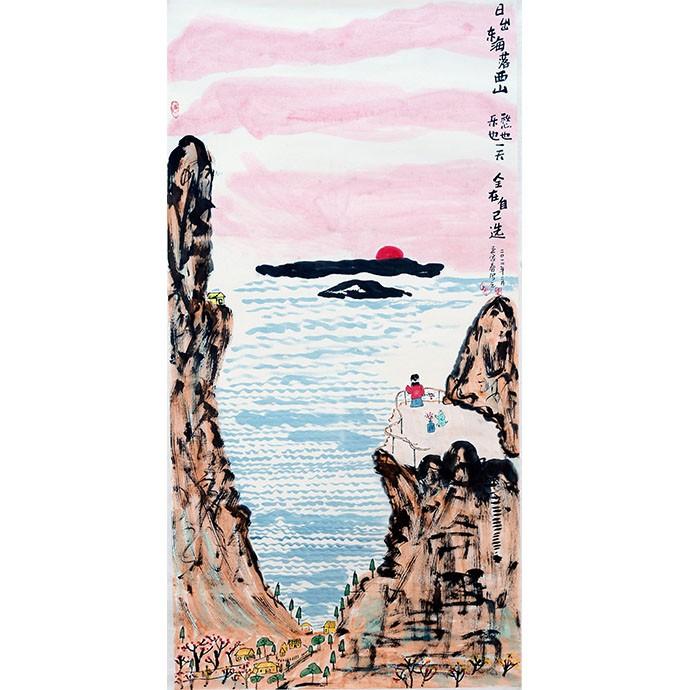 【王家春】《日出东海落西山》 书画  哲理中国画