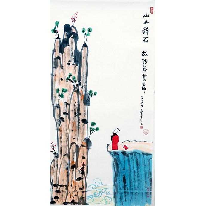 【王家春】《山不辞石 故能成其高》 书画 哲理中国画