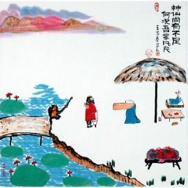 【王家春】 《神仙尚有不足 何况吾辈凡夫》 书画  哲理中国画