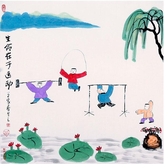 【王家春】《生命在于运动》 书画 哲理中国画