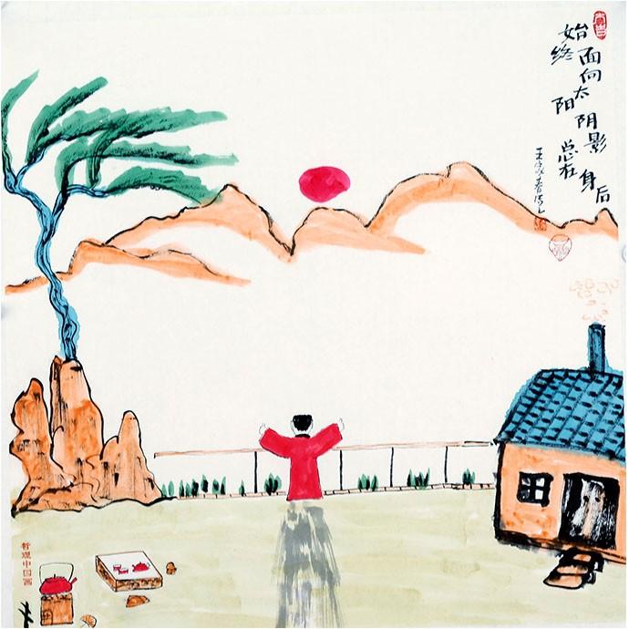【王家春】《始终面向太阳阴影总在身后》书画 哲理中国画