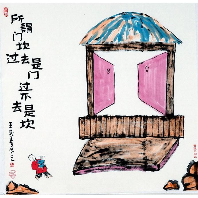 【王家春】《所谓门坎过去是门过不去是坎》书画 哲理中国画