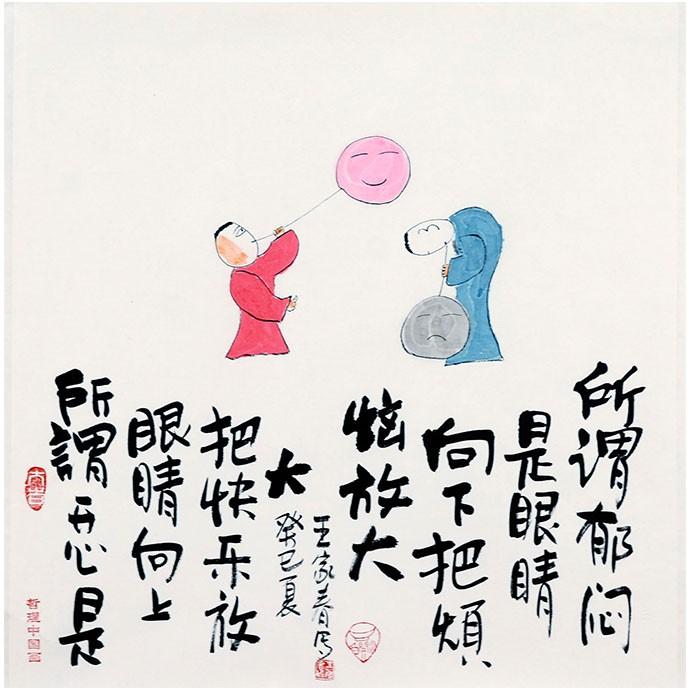 【王家春】《所谓郁闷是眼睛向下把烦恼放大》书画  哲理中国画