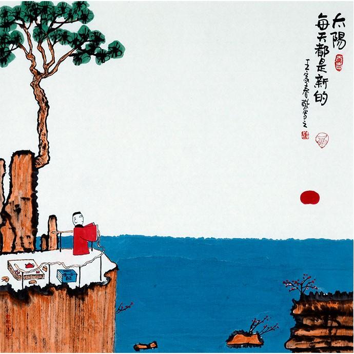 【王家春】《太阳每天都是新的》 书画 哲理中国画
