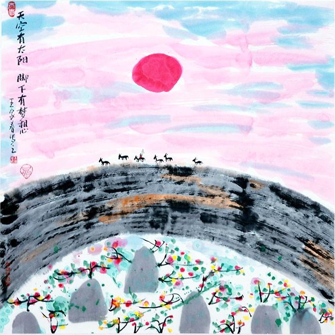 【王家春】《天空有太阳 脚下有梦想》 书画 哲理中国画
