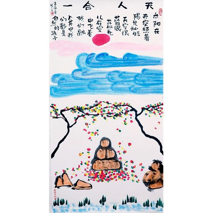 【王家春】《天人合一》 书画 哲理中国画