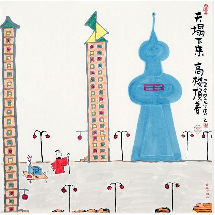 【王家春】《天塌下来高楼顶着》 书画 哲理中国画