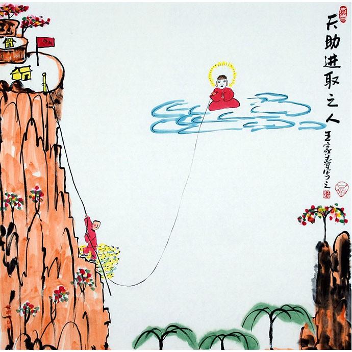 【王家春】 《天助进取之人》 书画 哲理中国画