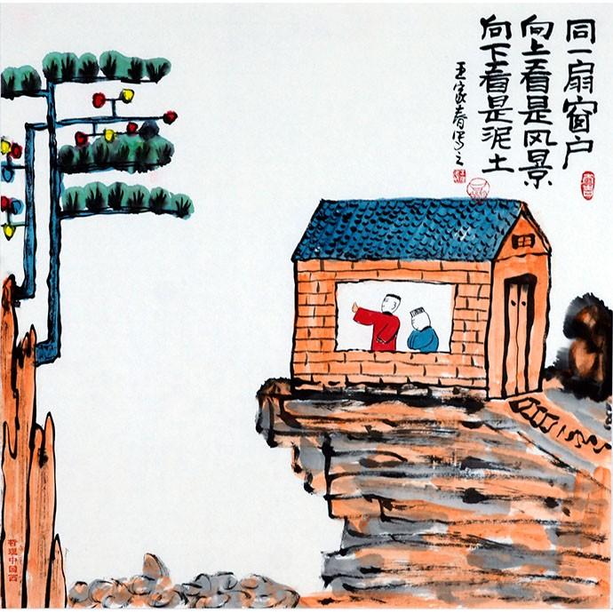 【王家春】《同一扇窗户 向上看是风景》 书画   哲理中国画