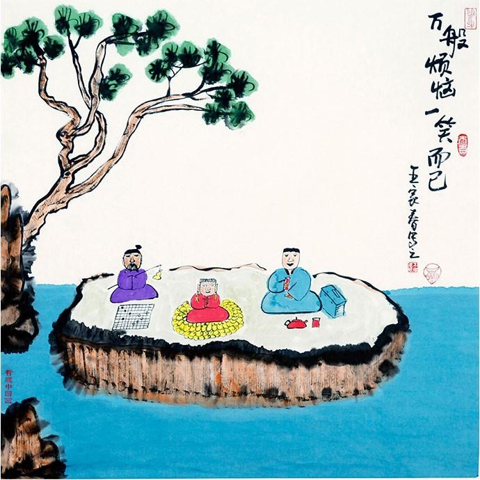 【王家春】《万般烦恼 一笑而已》 书画  哲理中国画