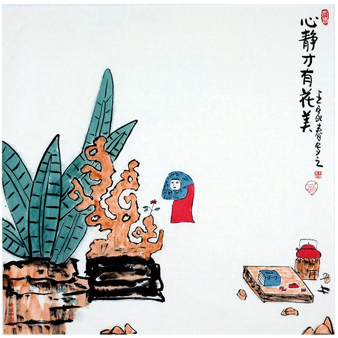 【王家春】《心静才有花美》 书画  哲理中国画