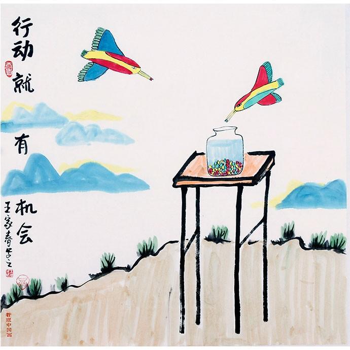 【王家春】 《行动就有机会》 书画 哲理中国画