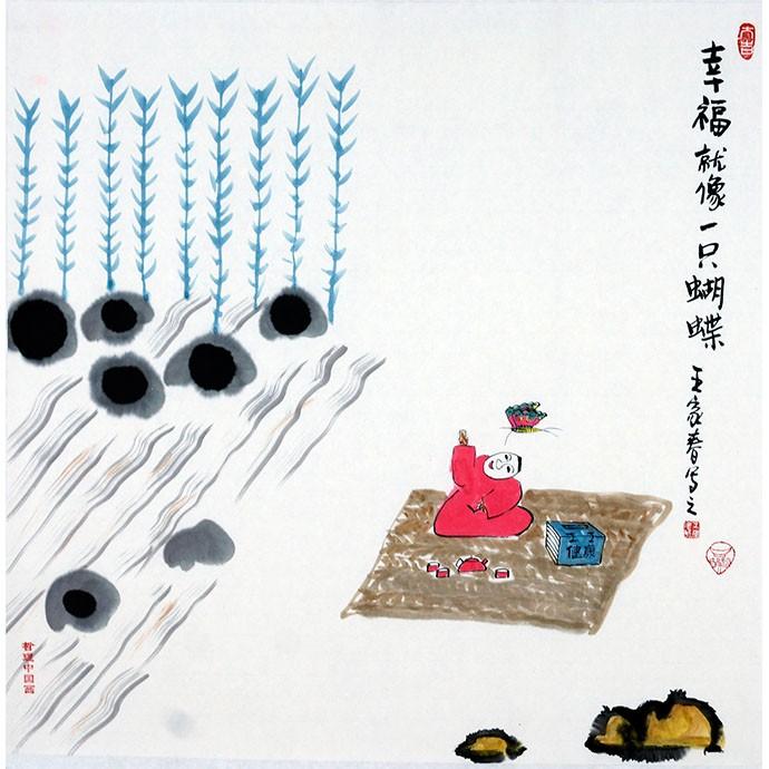 【王家春】《幸福就像一只蝴蝶》 书画   哲理中国画