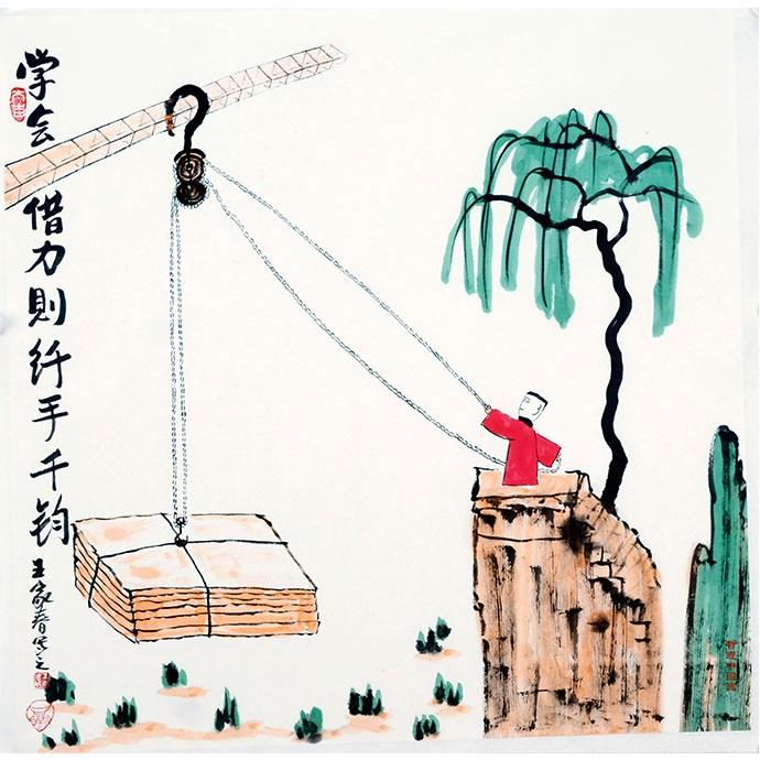 【王家春】《学会借力则纤手千钧》 书画 哲理中国画