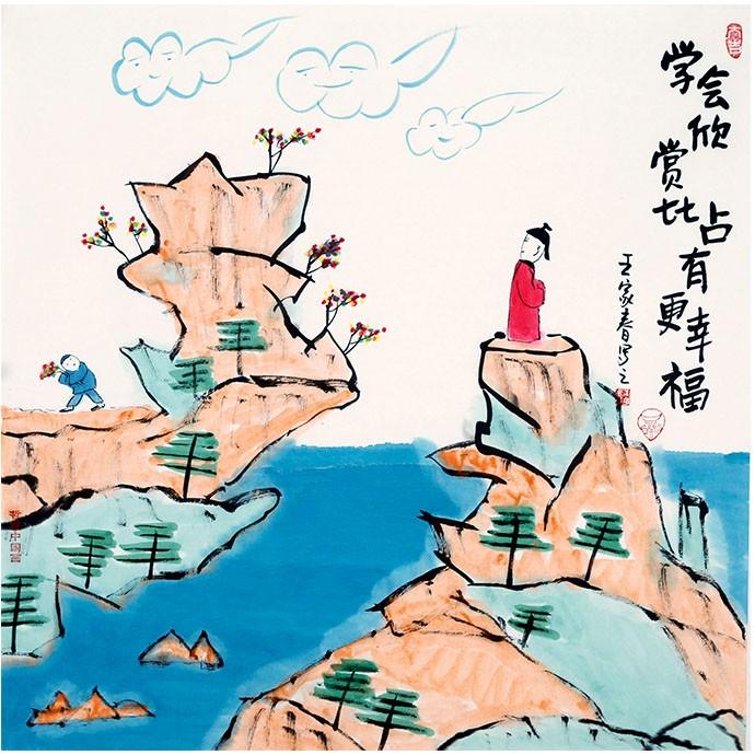【王家春】《学会欣赏比占有更幸福》 书画 哲理中国画