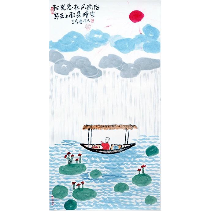 【王家春】《阳光总在风雨后》 书画 哲理中国画
