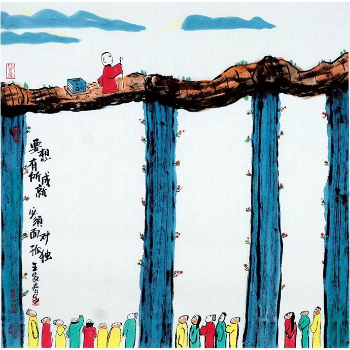 【王家春】《要想有所成就 必须面对孤独》书画  哲理中国画